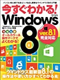 今すぐわかる! Windows 8 -ver.8.1 完全対応- (超トリセツ)