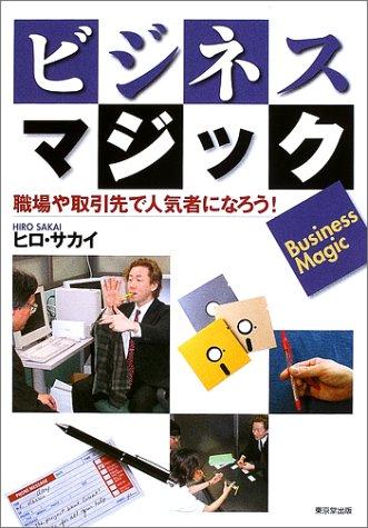 ビジネス・マジック—職場や取引先で人気者になろう -