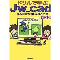 ドリルで学ぶJw_cad―高校生からのCAD入門書