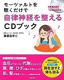 モーツァルトを聴くだけで自律神経を整えるCDブック amazon