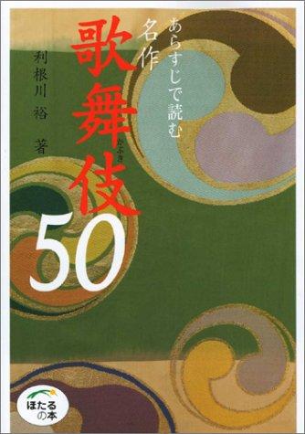 あらすじで読む名作歌舞伎50 (ほたるの本)の詳細を見る