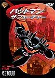 バットマン:ザ・フューチャー ゴーレムの反乱編[DVD]