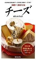 チーズ ポケットブック〈2009~2010年版〉