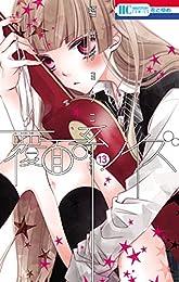 覆面系ノイズ 13 (花とゆめコミックス)