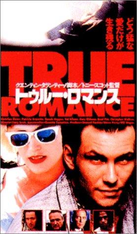 トゥルー・ロマンスのイメージ画像