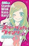 スターダスト★ウインク 1 (りぼんマスコットコミックス)
