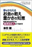 本田健著・お金の知恵・豊かさの教え