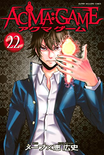 ACMA:GAME(22) (週刊少年マガジンコミックス)