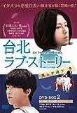 台北ラブ・ストーリー~美しき過ち<台湾オリジナル放送版>DVD-BOX2[DVD]