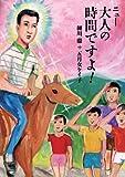 ニュー大人の時間ですよ! (TOKYO NEWS MOOK)