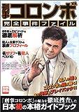 刑事コロンボ完全事件ファイル―『刑事コロンボ』の魅力を徹底捜査した日本初の本格ガイドブック (別冊宝島 (973))