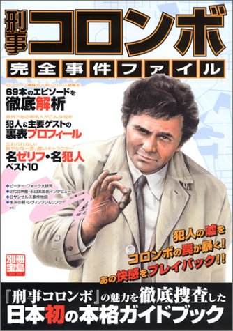 刑事コロンボ完全事件ファイル―『刑事コロンボ』の魅力を徹底捜査した日本初の本格ガイドブック (別冊宝島 (973))の詳細を見る