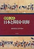 歴史にみる日本と韓国・朝鮮