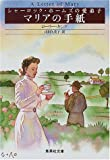 シャーロック・ホームズの愛弟子―マリアの手紙 (集英社文庫)
