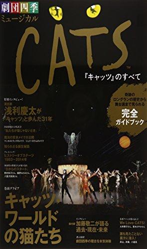 劇団四季ミュージカル「CATSのすべて」: ~奇跡のロングランの歴史から舞台裏まで見られる完全ガイドブック~ (光文社女性ブックス VOL. 148)