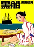 黒船 / 黒田 硫黄 のシリーズ情報を見る