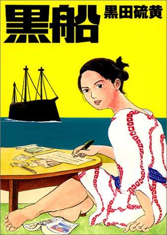 黒船 (Cue comics)の詳細を見る