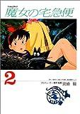 魔女の宅急便 (2) (アニメージュコミックスペシャル―フィルムコミック)