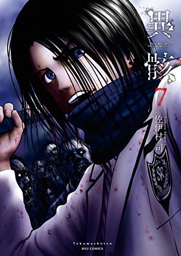 異骸-THE PLAY DEAD/ALIVE-(7)【電子限定特典ペーパー付き】 (RYU COMICS)