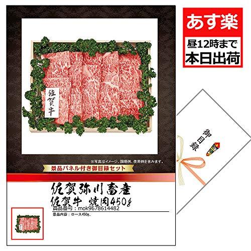 二次会・ビンゴ景品 目録 景品 二次会 牛肉 佐賀弥川畜産 ...