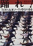 踊れ!―「YOSAKOIソーラン祭り」の青春