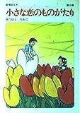 小さな恋のものがたり (第18集)