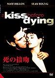死の接吻 [DVD]