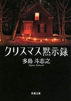 クリスマス黙示録(双葉文庫)