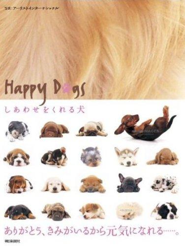 Happy Dogs—しあわせをくれる犬