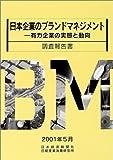 日本企業のブランドマネジメント―有力企業の実態と動向