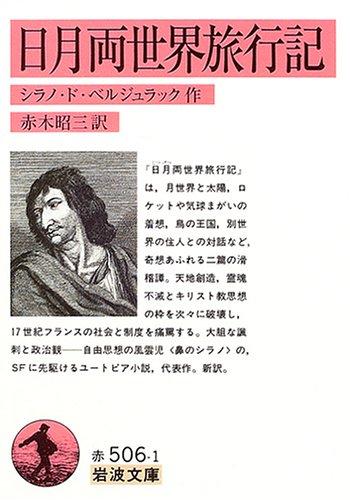 日月両世界旅行記 (岩波文庫)の詳細を見る