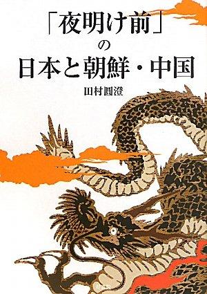 「夜明け前」の日本と朝鮮・中国