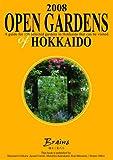 オープンガーデン オブ 北海道 2008(バックナンバー)