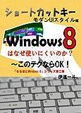 Windows8はなぜ使いにくいのか? ?このテクならOK「モダンUIスタイルショートカットキー」編 なるほどWindows 8