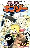 警察犬キンゾー 3 (ジャンプコミックス)