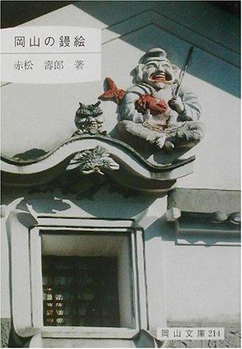 岡山の鏝絵 (岡山文庫)