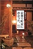 京都で町家に出会った。―古民家ひっこし顛末記 (文春文庫)