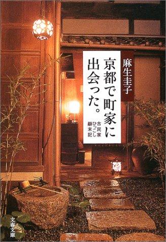 京都で町家に出会った。—古民家ひっこし顛末記 (文春文庫)