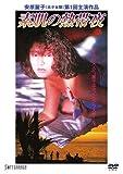 素肌の熱帯夜[DVD]