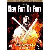 レッド・ドラゴン / 新・怒りの鉄拳 デジタル・リマスター版 [DVD]