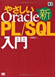 新やさしいOracle PL/SQL入門 (DB Magazine SELECTION)
