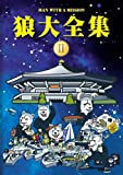 Nippon Crown =dvd= MAN WITH A MISSION 狼大全集II(通常盤) [DVD]の画像