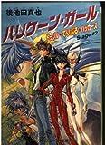 ハリケーン・ガール―トラブル・てりぶる・ハッカーズ〈Stage#2〉 (角川スニーカー文庫)