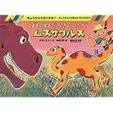 ぼくのともだちきょうりゅうムスサウルス―きょうりゅうはほんとうにいたの? (きょうりゅうだいすき!)