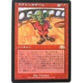 マジック:ザ・ギャザリング MTG ゴブリンのゲーム 日本語 (PL) #020294 (特典付:希少カード画像) 《ギフト》