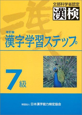 7級 漢字学習ステップ改訂版の詳細を見る