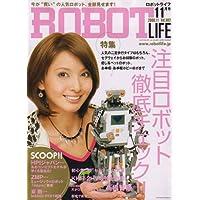 ロボットライフ 2006年 11月号 [雑誌]