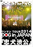ワンマンTOUR 2014 DOG in JAPAN FINAL『忠犬渋公』[DVD]