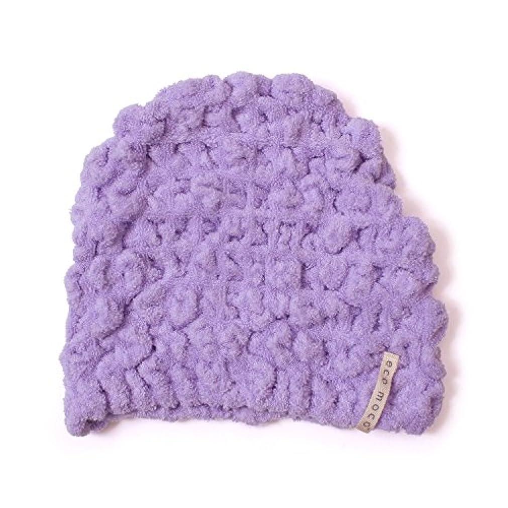 洞察力完全に乾く疑わしいecomoco モコモコキャップ 27.Lavender MOCA-27