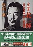革命家・北一輝―「日本改造法案大綱」と昭和維新 (講談社文庫)